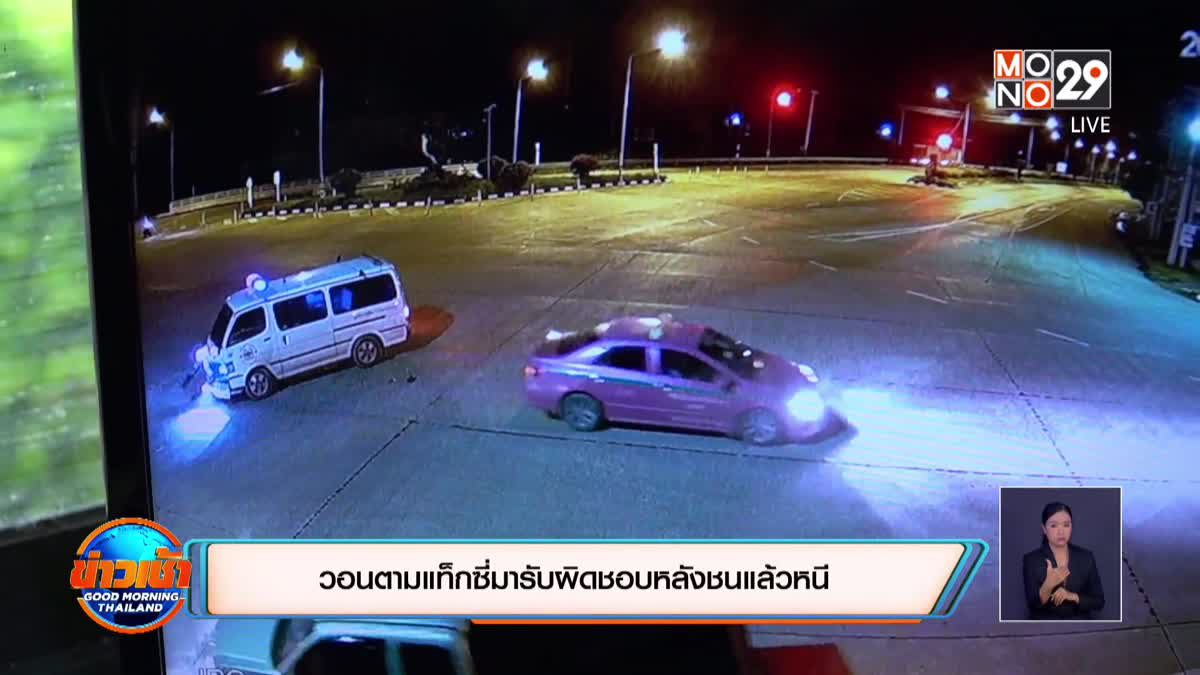 วอนตามแท็กซี่มารับผิดชอบหลังชนแล้วหนี