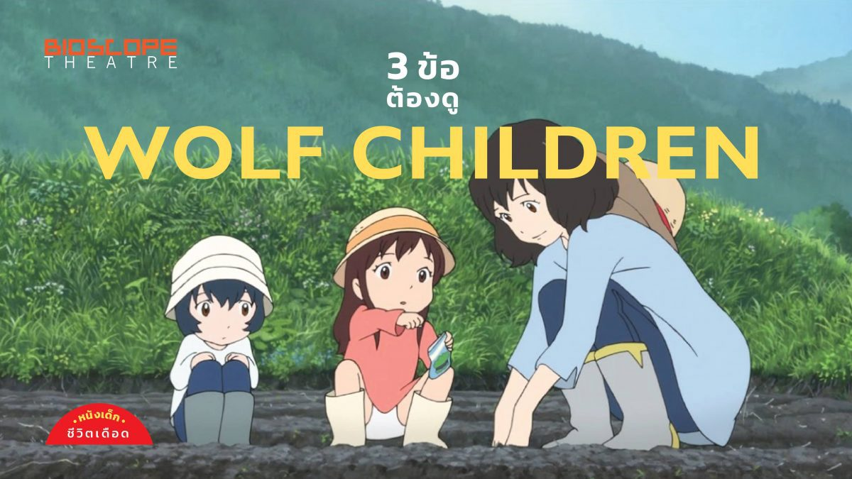 3 ข้อต้องดู Wolf Children
