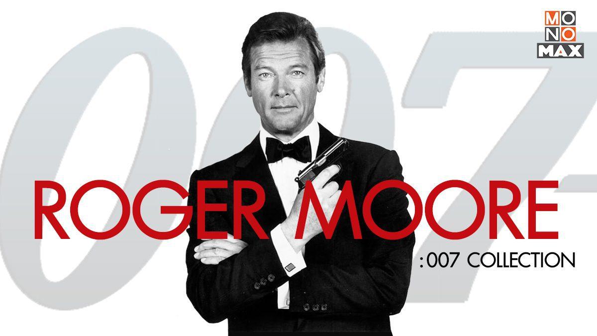 Roger Moore : 007 Collection ดูพากย์ไทยที่ MONOMAX
