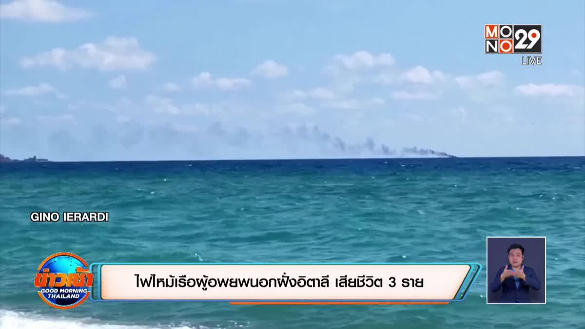 ไฟไหม้เรือผู้อพยพนอกฝั่งอิตาลี ดับ 3