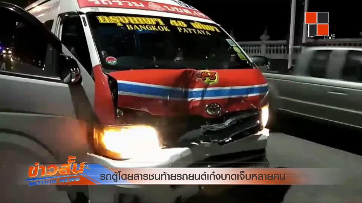 รถตู้โดยสารชนท้ายรถยนต์เก๋งบาดเจ็บหลายคน