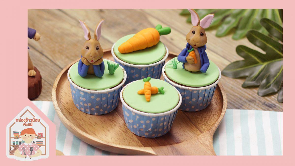 วิธีทำ แครอทคัพเค้ก เอาใจกระต่ายน้อยที่บ้าน