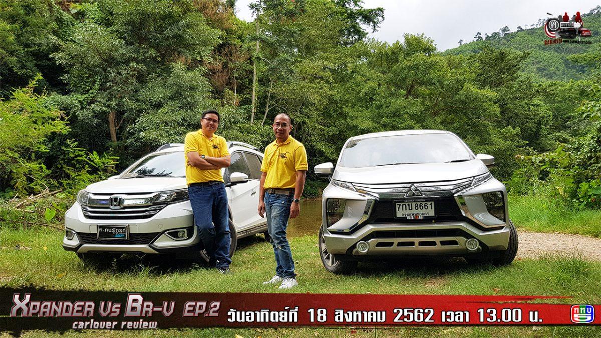 ฅ-คนรักรถ ตอน Mitsubishi Xpander Vs Honda BR-V EP.2