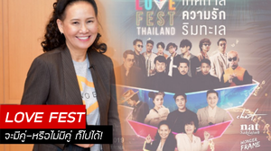 "CHANGE. เตรียมเนรมิต ""LOVE FEST"" เทศกาลแห่งความรักครั้งแรกในประเทศไทย"