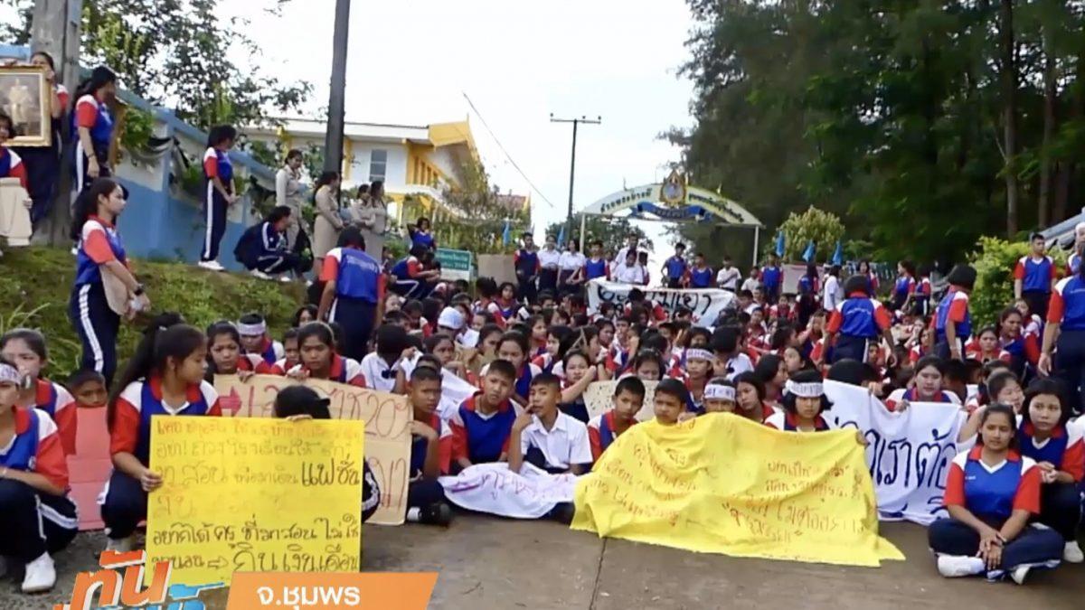 นักเรียนกว่า 500 คน ประท้วงขับไล่ครู