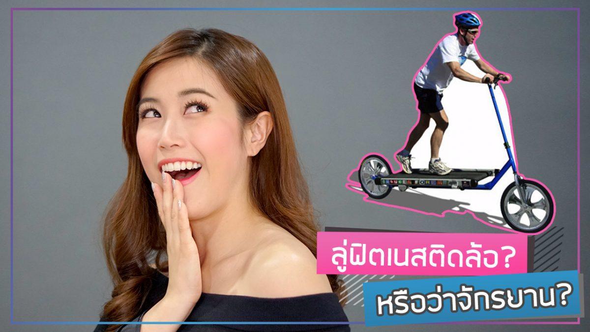 ลู่ฟิตเนสติดล้อ!? หรือว่าจักรยาน?