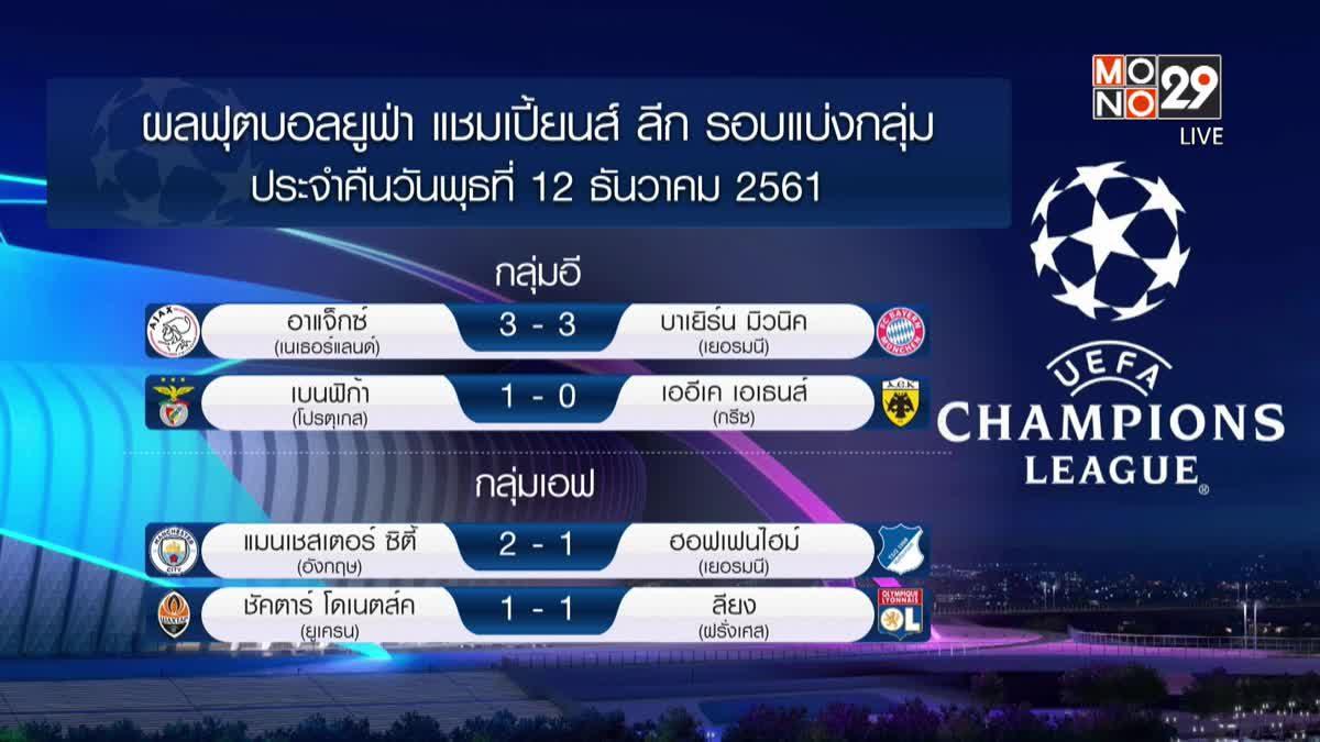 ผลฟุตบอลยูฟ่า แชมเปี้ยนส์ ลีก รอบแบ่งกลุ่ม 13-12-61