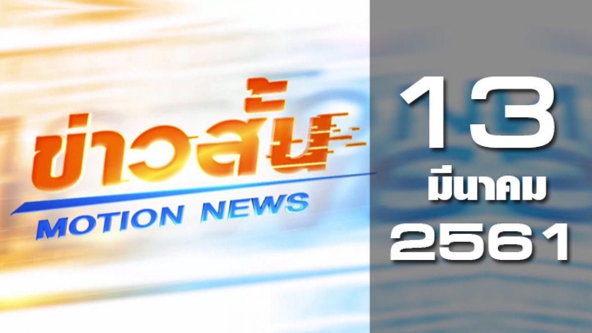 ข่าวสั้น Motion News Break 1 13-03-61