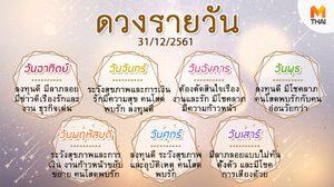 ดูดวงรายวัน ประจำวันจันทร์ที่ 31 ธันวาคม 2561 โดย อ.คฑา ชินบัญชร