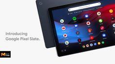 เปิดตัว Google Pixel Slate แท็บเล็ตสุดล้ำ พร้อมระบบ Chrome OS