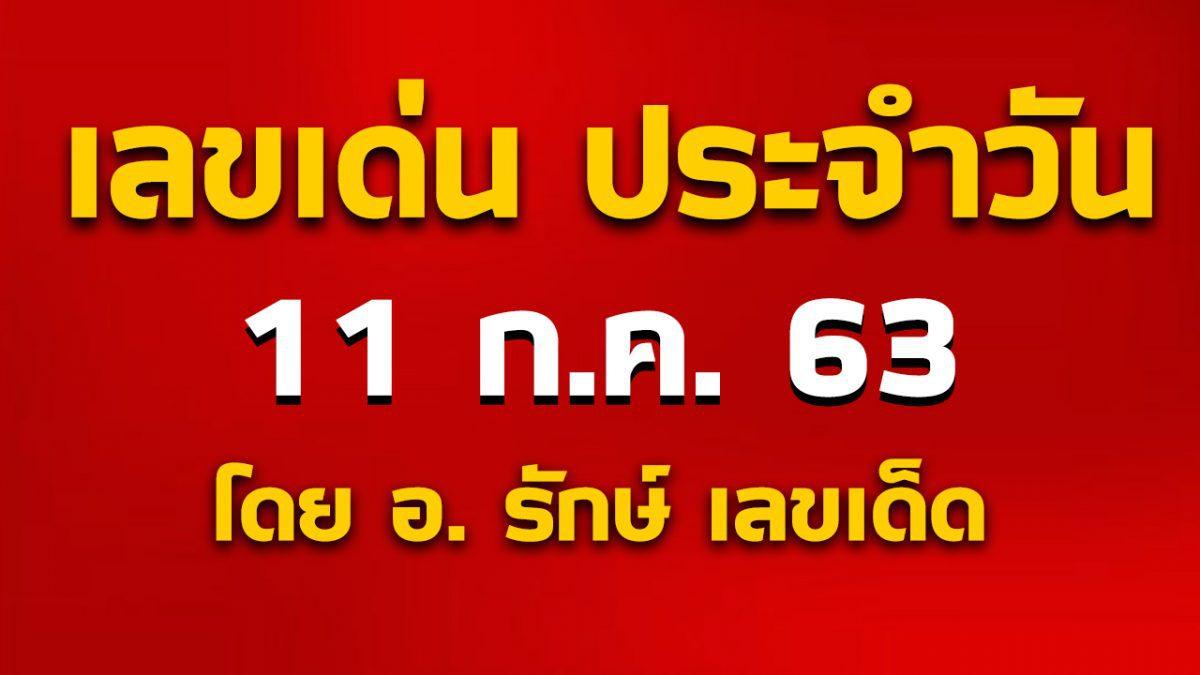 เลขเด่นประจำวันที่ 11 ก.ค. 63 กับ อ.รักษ์ เลขเด็ด