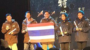 เด็กไทยรักษาแชมป์ 10 สมัยติด คว้ารางวัลงานแกะสลักน้ำแข็งโลก 2019
