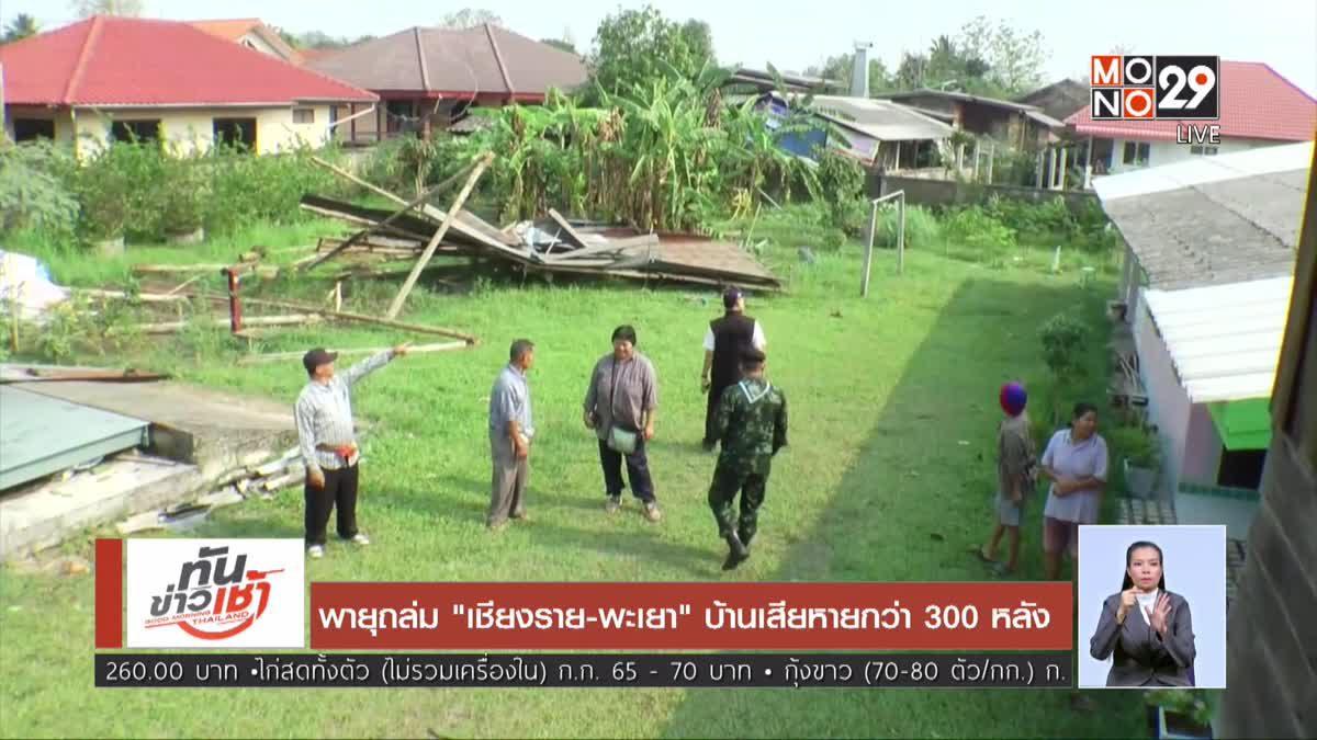 """พายุถล่ม """"เชียงราย-พะเยา"""" บ้านเสียหายกว่า 300 หลัง"""