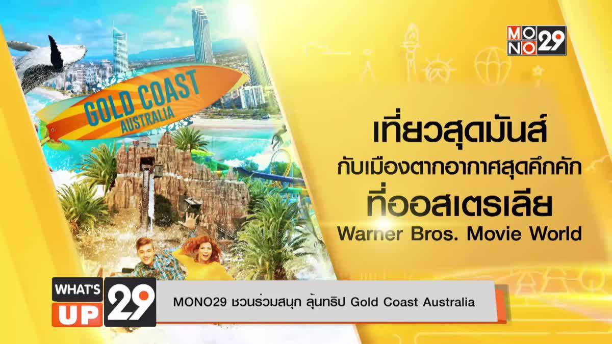MONO29 เปิดให้ผู้ชมร่วมสนุก ลุ้นทริป Gold Coast Australia