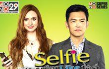 Selfie สวยเรียก Like (ไลค์) หัวใจเรียกรัก