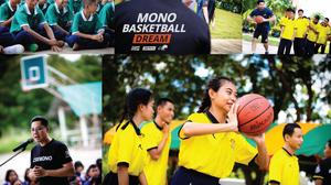 """Basketball project by CSR MONO"" สานฝัน มอบสนามบาสที่ ศรีสะเกษ"