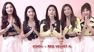 Red Velvet แรงจัด! บัตรคอนเสิร์ตเดี่ยวครั้งแรกในไทยหมดเกลี้ยงแล้ว!!