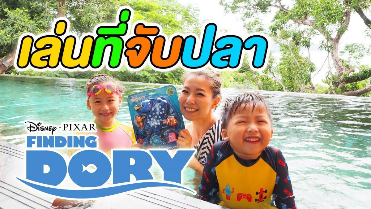 เล่นของเล่นจับปลา Finding Dory