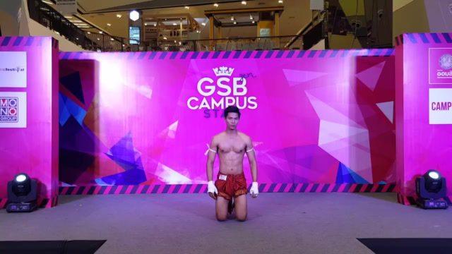 B03 (เอ็น) ศิลปะการต่อสู้ GSB Gen Campus Star ภาคใต้ 2016