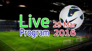 โปรแกรมบอลวันนี้ วันอังคารที่ 29 มีนาคม 2559