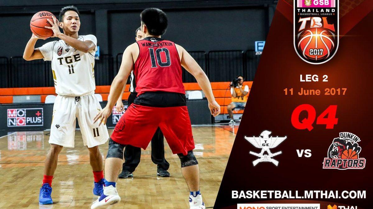 การเเข่งขันบาสเกตบอล GSB TBL2017 :Leg2 คู่ที่2 TGE (ไทยเครื่องสนาม) VS Dunkin's Raptors Q4 11/6/60