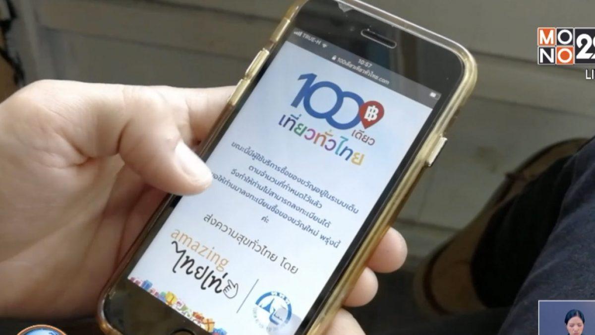 """""""100 เดียวเที่ยวทั่วไทย""""  สี่นาทีครบโควตา"""