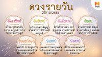 ดูดวงรายวัน ประจำวันอังคารที่ 23 ตุลาคม 2561 โดย อ.คฑา ชินบัญชร