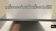 Apple บอก iPad Pro รุ่นใหม่เครื่องงอได้ง่ายเป็นเรื่องปกติ แต่ไม่เป็นปัญหาต่อการใช้งาน