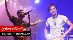 BIG ASS และ BODYSLAM ผนึกกำลังร็อคในพรีเมียมคอนเสิร์ต 'ROCK  ALIVE'