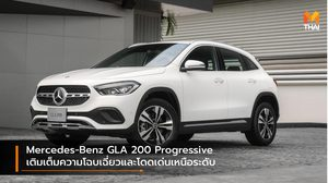 Mercedes-Benz GLA 200 Progressive เติมเต็มความโฉบเฉี่ยวและโดดเด่นเหนือระดับ