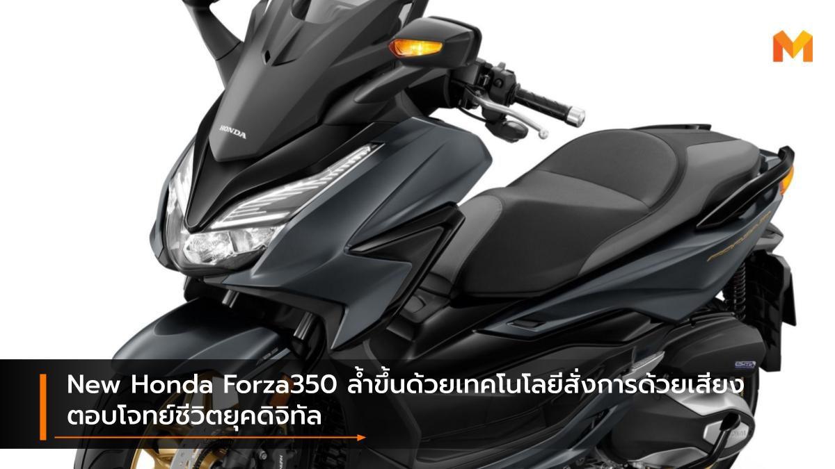 New Honda Forza350 ล้ำขึ้นด้วยเทคโนโลยีสั่งการด้วยเสียง ตอบโจทย์ชีวิตยุคดิจิทัล