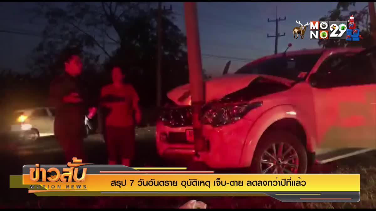 สรุป 7 วันอันตราย อุบัติเหตุ เจ็บ-ตาย ลดลงกว่าปีที่แล้ว
