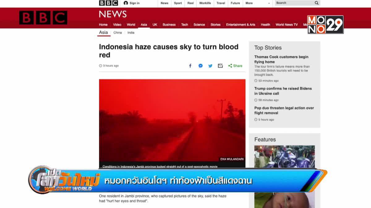 หมอกควันอินโดฯ ทำท้องฟ้าเป็นสีแดงฉาน