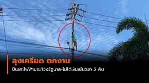 ลุงเครียดตกงาน! ปีนเสาไฟฟ้า ประท้วงรัฐบาล เพราะไม่ได้เงินเยียวยา 5 พัน