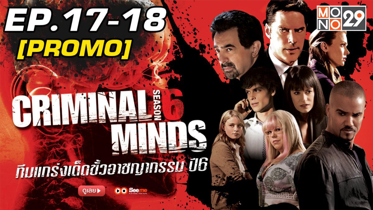 Criminal Minds ทีมแกร่งเด็ดขั้วอาชญากรรม ปี 6 EP.17-18 [PROMO]