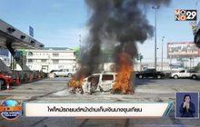 ไฟไหม้รถยนต์หน้าด่านเก็บเงินบางขุนเทียน เจ้าของรถปลอดภัย
