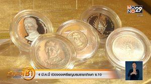 4 มี.ค.นี้ เปิดจองเหรียญบรมราชาภิเษก ร.10