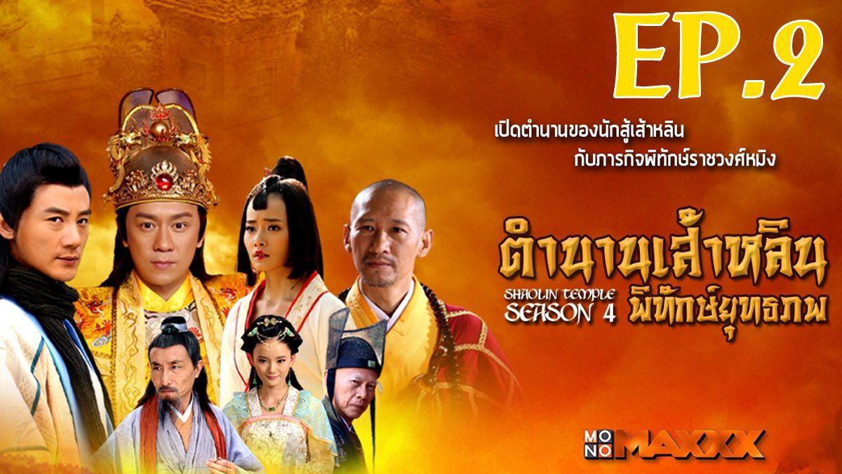 ตำนานเส้าหลินพิทักษ์ยุทธภพ ตอนที่ 2 : Shaolin Temple Season 4  Ep.2