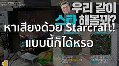 Starcraft Map พิเศษจาก Moon Jae-in ผู้ท้าชิงตำแหน่งประธานาธิบดีเกาหลีใต้มาแล้ว!