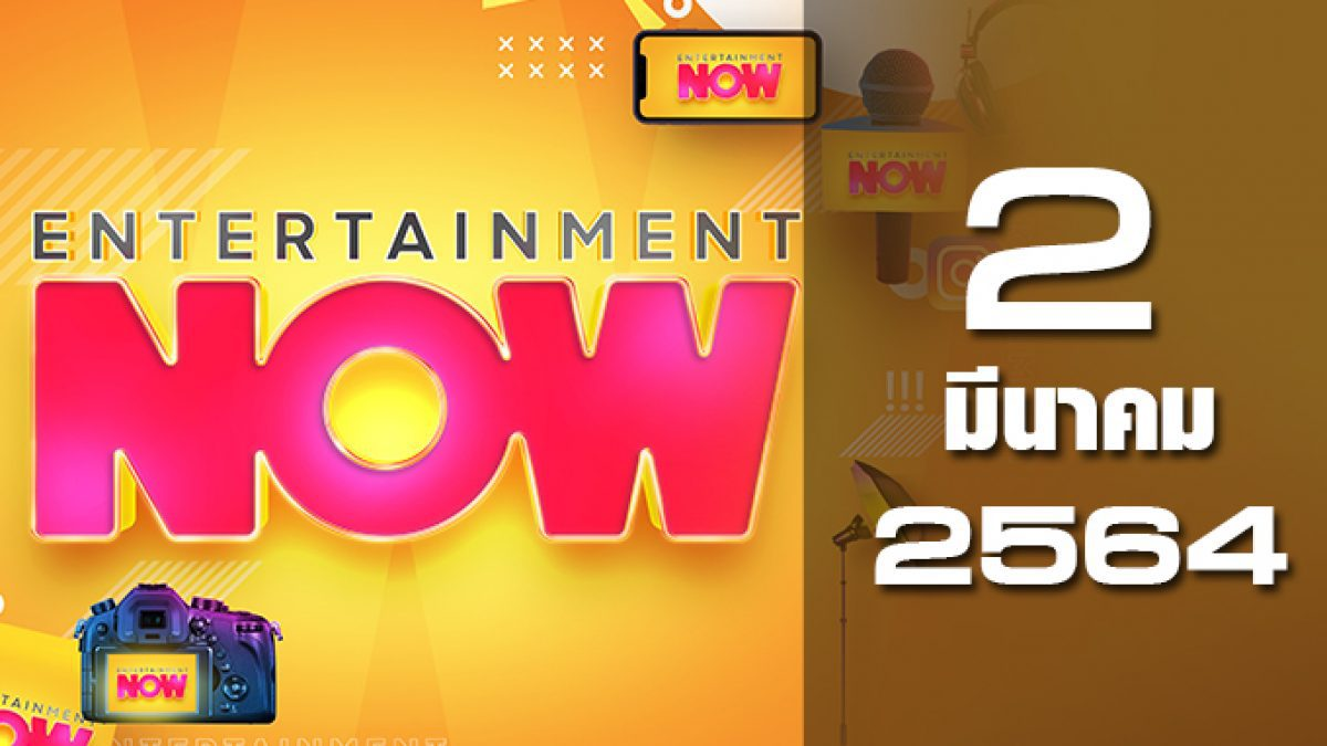 Entertainment Now 02-03-64