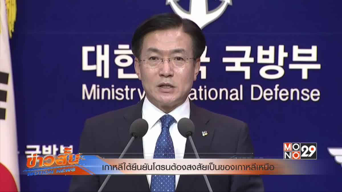 เกาหลีใต้ยืนยันโดรนต้องสงสัยเป็นของเกาหลีเหนือ