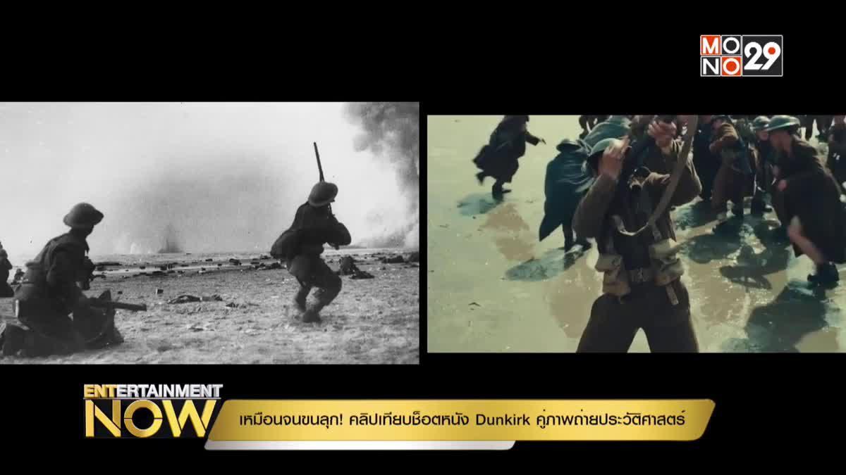 เหมือนจนขนลุก! คลิปเทียบช็อตหนัง Dunkirk คู่ภาพถ่ายประวัติศาสตร์