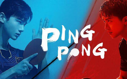 คู่เดือดเลือดปิงปอง PING PONG ซับไทย (ดูซีรี่ส์จีน)