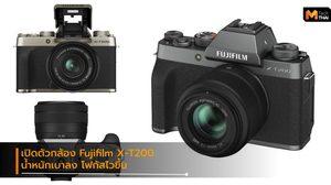 เปิดตัว Fujifilm X-T 200 กล้องใหม่ น้ำหนักเบา, มีช่องเสียบไมค์แล้ว