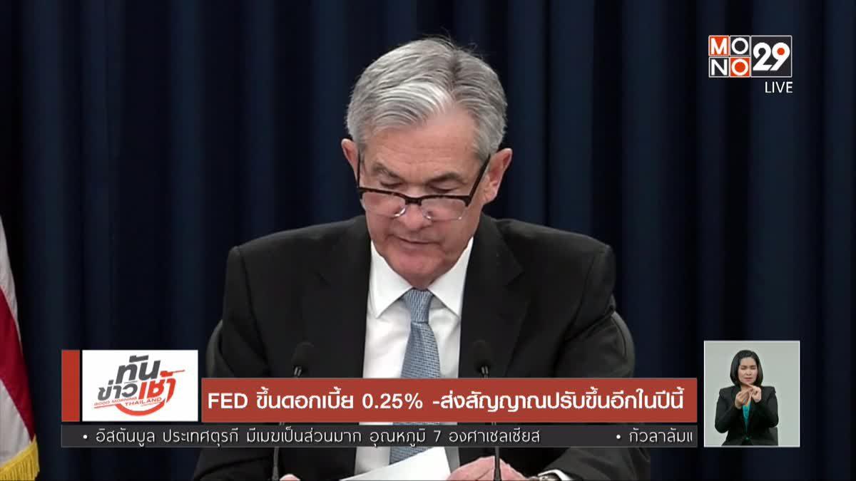 FED ขึ้นดอกเบี้ย 0.25% -ส่งสัญญาณปรับขึ้นอีกในปีนี้