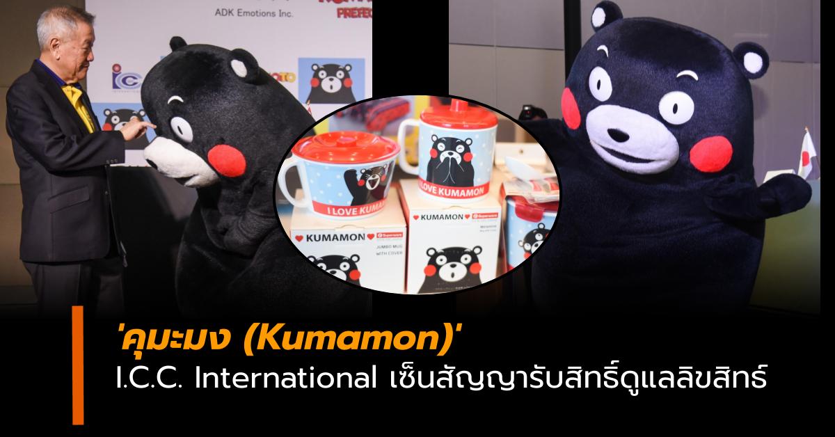 I.C.C. International เซ็นสัญญารับสิทธิ์ดูแลลิขสิทธ์ 'คุมะมง (Kumamon)' ในประเทศไทย