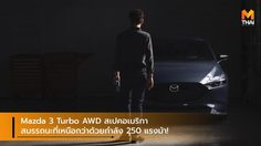 Mazda 3 Turbo AWD สเปคอเมริกา สมรรถนะที่เหนือกว่าด้วยกำลัง 250 แรงม้า!