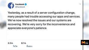 Facebook ชี้แจงกรณี เฟซบุ๊กล่ม เหตุเกิดจากการเปลี่ยนค่าเซิร์ฟเวอร์
