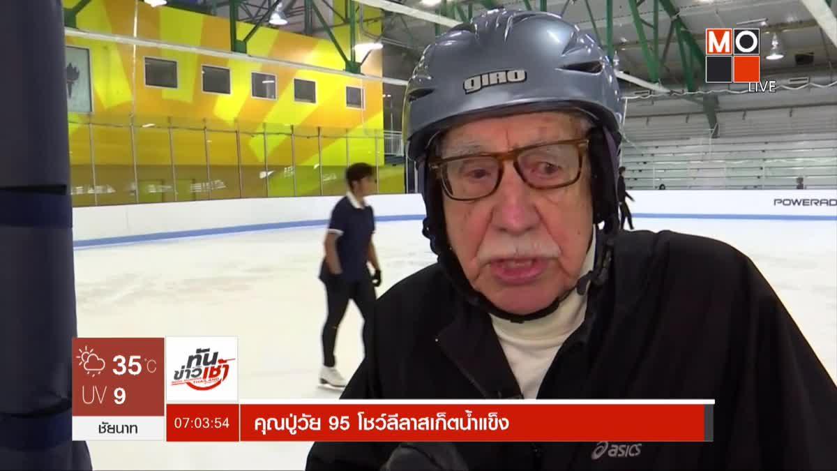 คุณปู่วัย 95 โชว์ลีลาสเก็ตน้ำแข็ง