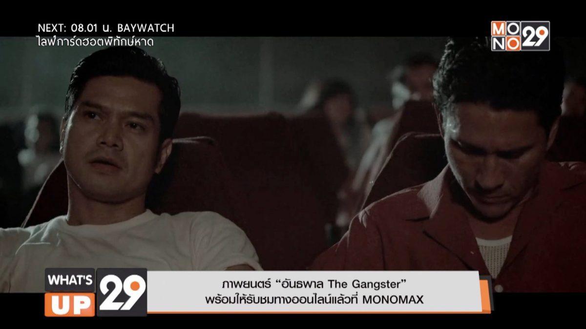 """ภาพยนตร์ """"อันธพาล The Gangster"""" พร้อมให้รับชมทางออนไลน์แล้วที่ MONOMAX"""
